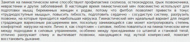 центр лечения сколиоза в Москве